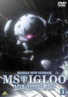 Mobile Suit Gundam MS Igloo Apocalypse 0079 (DVD) (Vol.1) (Japan Version)