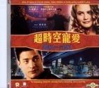 Blast From The Past (VCD) (Hong Kong Version)