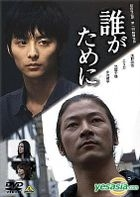 Tagatameni (Japan Version - English Subtitles)