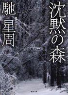 chimmoku no mori tokuma bunko ha 26 5