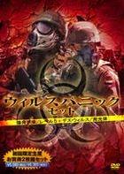 Virus Panic Set: 'Pandemic' + 'Pandemic / Fatal Error' (DVD) (First Press Limited Edition) (Japan Version)