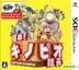 前进! 蘑菇队长 (3DS) (日本版)