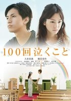 Crying 100 Times (DVD) (Normal Edition)(Japan Version)