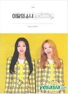 Go Won & Olivia Hye Single Album - Go Won & Olivia Hye (Reissue)