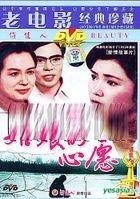 愛情故事片 - 姑娘的心願 (DVD) (中國版)