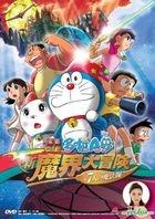 Doraemon The Movie - New Nobita's Great Adventure Into The Underworld (DVD) (Hong Kong Version)