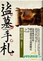 Dao Mu Shou Zha(2) Wu Yin Mi Cheng
