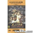 Glorious Mission (2011) (DVD) (Ep. 1-25) (End) (China Version)