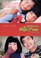 Herb (DVD) (Thailand Version)