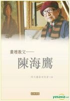 畫壇教父──陳海鷹 (平裝)