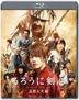 浪客劍心 京都大火篇 (2014) (Blu-ray)(普通版)(日本版)