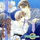 Lebeau Sound Collection Drama CD Yokubo no Vector (Japan Version)