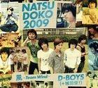 Natsu Doko 2009 (ALBUM+DVD)(Team Wild Version)(First Press Limited Edition)(Japan Version)