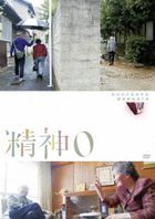 Seishin 0 (DVD) (English Subtitled) (Japan Version)