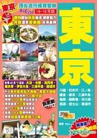 Ding Jian Liu Xing Sao Huo Chang XianEasy GO! Dong Jing(18-19 Nian Ban)