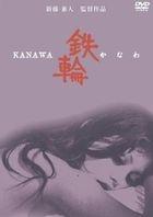 Kanawa (DVD)(Japan Version)
