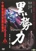 Hong Kong Bronx (DVD) (Hong Kong Version)