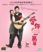 爱你一万年 (Blu-ray) (中英文字幕) (台湾版)