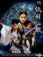 The Fairy Tale Of Dual-Sword + Sombre Night (DVD) (Ep.1-30) (End) (Taiwan Version)