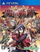 Eiyuu Densetsu Sen no Kiseki 2 (Normal Edition) (Japan Version)