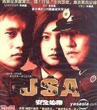 JSA (Joint Security Area) (Hong Kong Version)