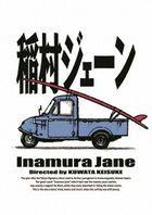 Inamura Jane (DVD) (Japan Version)