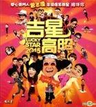Lucky Star 2015 (VCD) (Hong Kong Version)