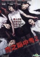 Death Bell 2: Bloody Camp (DVD) (Taiwan Version)