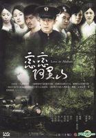 Love In Alishan (DVD) (End) (Taiwan Version)