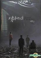 An Elephant Sitting Still (2018) (DVD) (English Subtitled) (Taiwan Version)