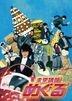Mirai Koshi Meguru DVD Box (DVD) (End) (Japan Version)