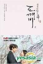 Guardian: The Lonely and Great God Original Novel Vol. 2 (tvN Drama)