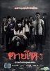 Tai Hong (DVD) (Thailand Version)