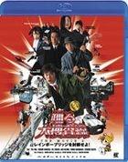 Bayside Shakedown 2 (The Movie) (Blu-ray) (Japan Version)