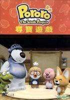Pororo - The Little Penguin (1) (DVD) (Taiwan Version)