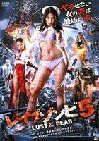 RAPE ZOMBIE 5 LUST OF THE DEAD (Japan Version)