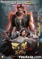 The Westward - See You Wukong! - (2020) (Blu-ray) (Hong Kong Version)