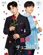 Bara to Tulip (Blu-ray) (Special Box) (Japan Version)