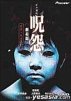 Juon (Movie Version) (Limited Edition) (Japan Version)