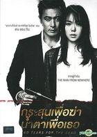 哭泣的男人 (DVD) (泰国版)