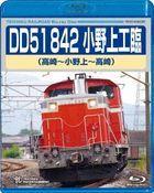 DD51 842 ONOGAMI KOURIN TAKASAKI-ONOGAMI-TAKASAKI (Japan Version)