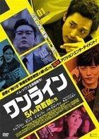 One Line (DVD) (Japan Version)