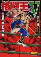 kakutouou bui kanzemban 4 V mangashiyotsupu shiri zu 156