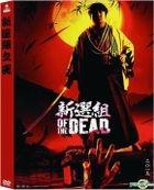 Samurai of the Dead (2014) (DVD) (Taiwan Version)