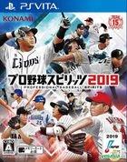 Pro. Baseball Spirit 2019 (Japan Version)
