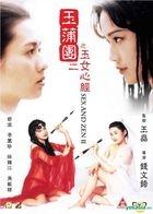 Sex & Zen II (DVD) (Reissue) (Hong Kong Version)