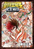 Saint Seiya NEXT DIMENSION Meiou Shinwa 13