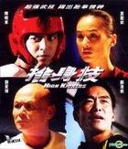 High Kickers (2013) (VCD) (Hong Kong Version)