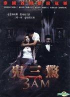 3 AM (DVD) (Taiwan Version)