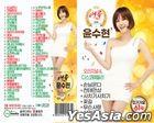Encore Yoon Soo Hyun Inkigayo 61 Songs USB